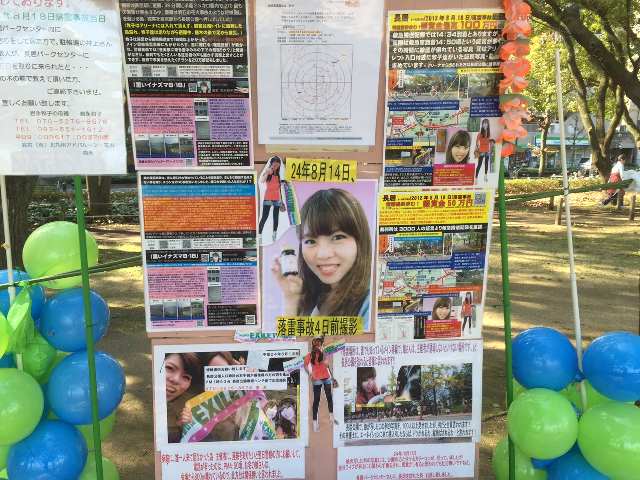 落雷時事故で亡くなった岩永牧子さんの当時の状況の情報提供を求める看板(長居公園内の事故現場・写真撮影 アイ・アジア)