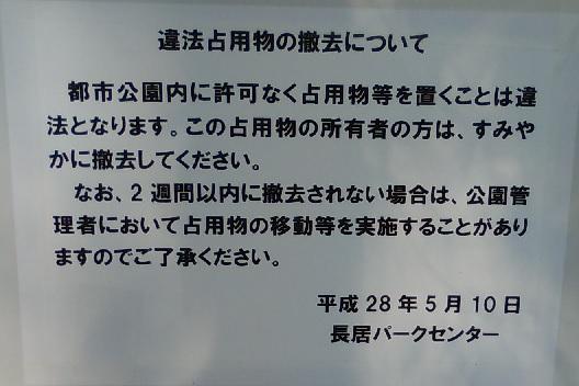 5月10日に再度出された撤去通知(撮影:鈴木祐太)