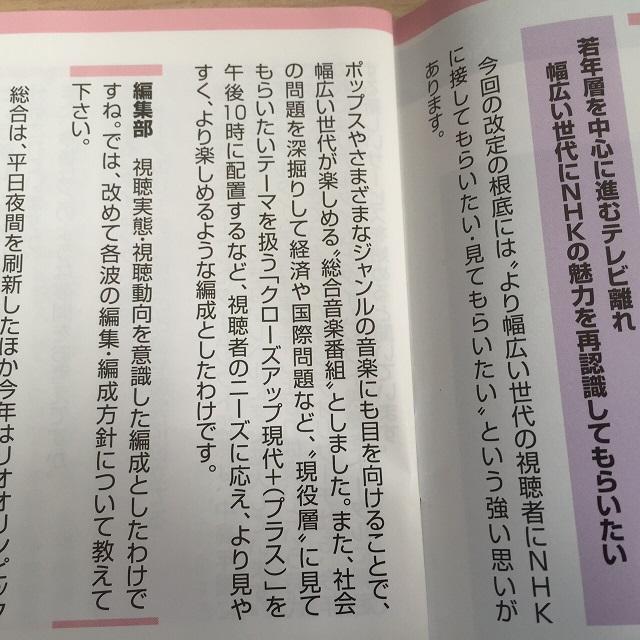 NHKの社内報「ネットワーク」