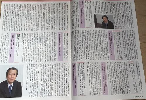 NHK局内を驚かせた社内報の板野総局長インタビュー記事