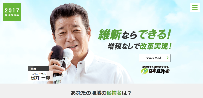 日本維新の会・松井一郎代表