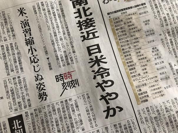 2018年元日の各社の新聞
