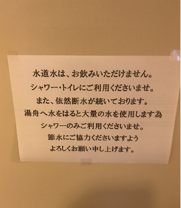 ホテルの中にあった張り紙 写真:加藤雅史