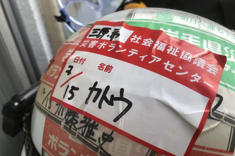 ヘルメットに付けた名札のシール 受付後にこうしたシールを見えやすい所に張る 写真:加藤雅史