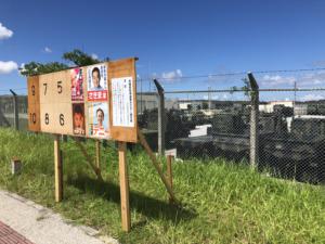 金武町の米軍基地キャンプ・ハンセン前にて(撮影:ニュースのタネ)