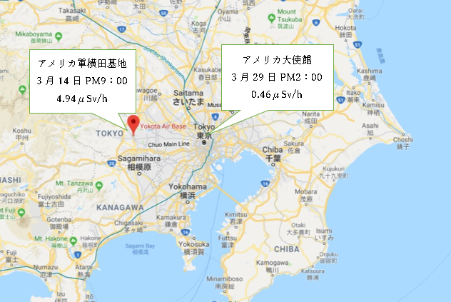 アメリカ大使館とアメリカ軍横田基地で計測された最大線量