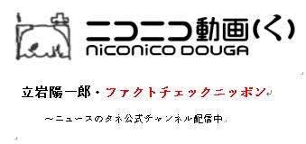 立岩陽一郎・ファクトチェックニッポン ~調査報道NPOニュースのタネ公式チャンネル配信中