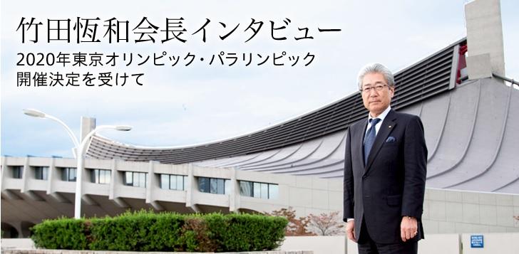 竹田会長の記者会見は本当に「潔白主張」なのか