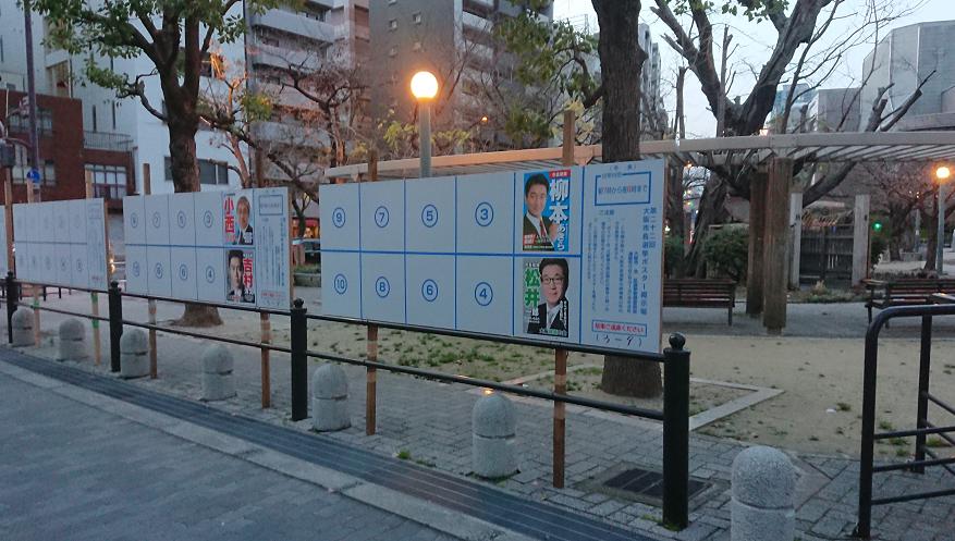 大阪市長選挙・大阪府知事選挙の掲示板(大阪市内)