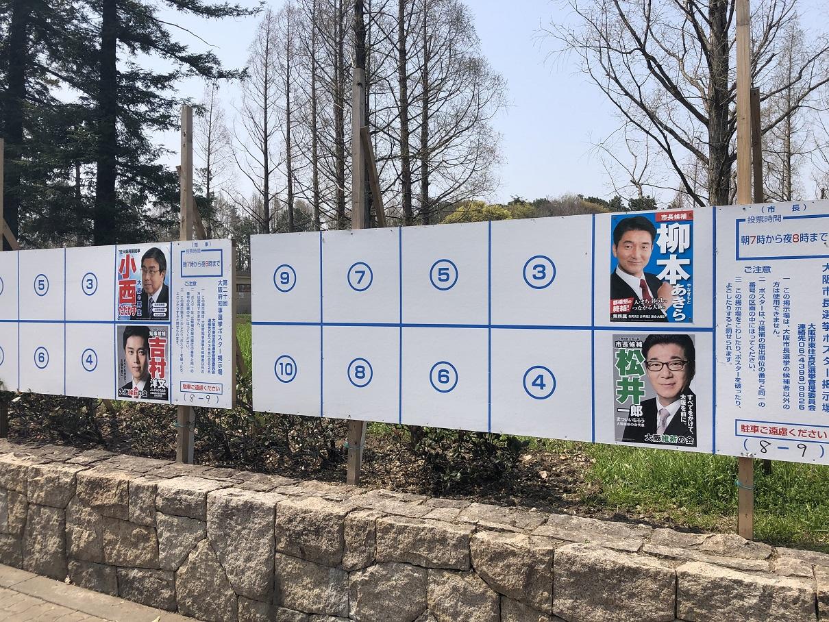 大阪ダブル選挙ファクトチェック 都構想は説明不足 本家の東京では別な動きも