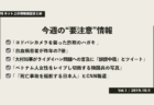[FactCheck] 「死亡事故を楽しむ日本人」とCNNが報道? 画像は合成だった