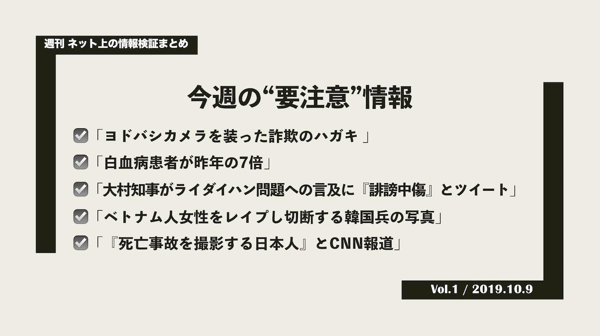 《週刊》ネット上の情報検証まとめ(Vol.1/2019.10.9)