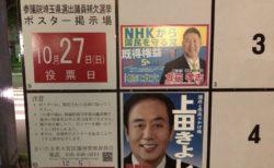 [FactCheck] 上田・立花両候補の選挙公報に不正確な言説あり! 〜検証・参院埼玉補選