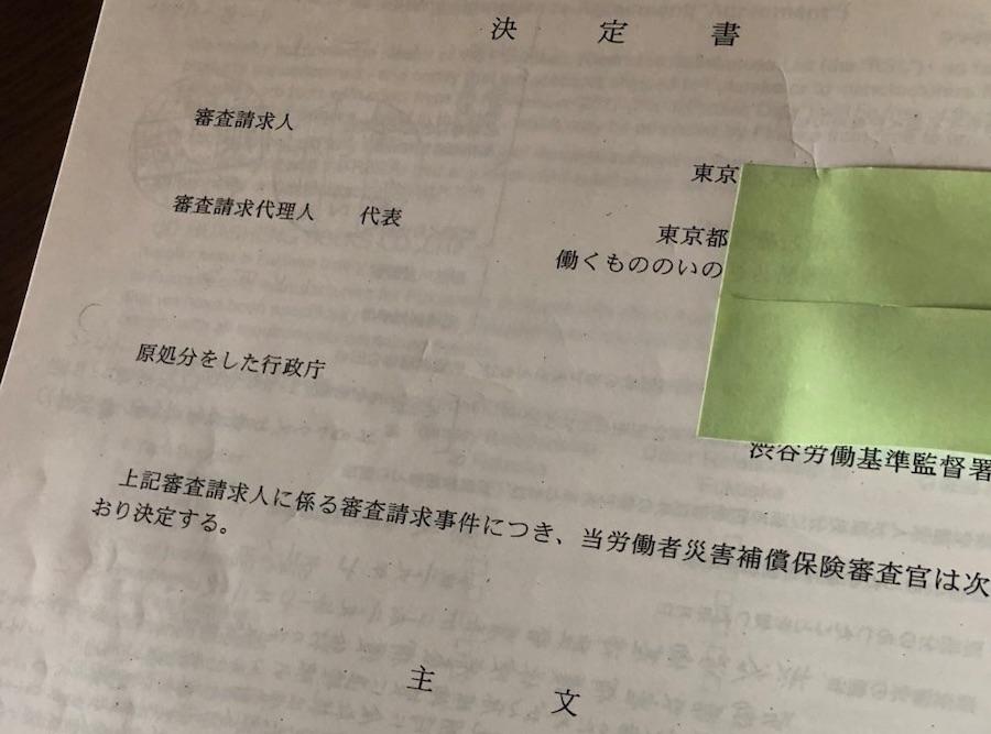 印刷業界で多発した胆管癌(前編)  調査報道シリーズ/化学物質の脅威①