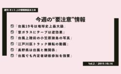 《週刊》ネット上の情報検証まとめ(Vol.2/2019.10.16)