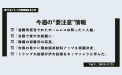 《週刊》ネット上の情報検証まとめ(Vol.3/2019.10.23)