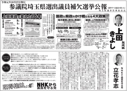 FactCheck] 上田・立花両候補の...
