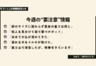 《週刊》ネット上の情報検証まとめ(Vol.4/2019.10.30)