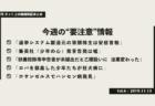 《週刊》ネット上の情報検証まとめ(Vol.5/2019.11.6)