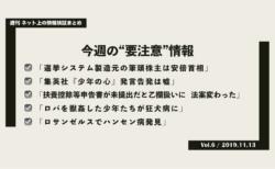 《週刊》ネット上の情報検証まとめ(Vol.6/2019.11.13)