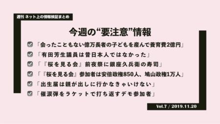 《週刊》ネット上の情報検証まとめ(Vol.7/2019.11.20)