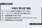 [FactCheck] 桜を見る会 「行政処分を受けている人が招かれていた」は不正確