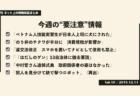 [FactCheck] 「日本の無期懲役は一生刑務所ではなく、出所してくるのが通例」は本当か?