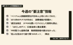 《週刊》ネット上の情報検証まとめ(Vol.10/2019.12.11)