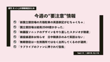 《週刊》ネット上の情報検証まとめ(Vol.11/2019.12.18)