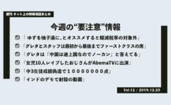 《週刊》ネット上の情報検証まとめ(Vol.12/2019.12.25)