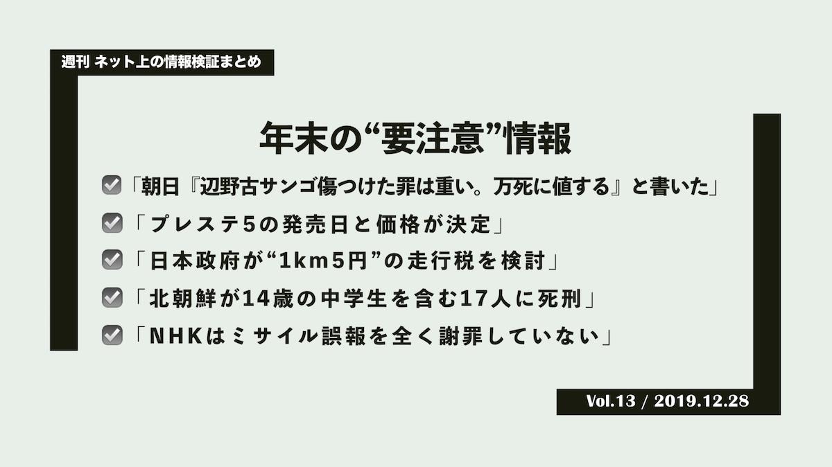 《週刊》ネット上の情報検証まとめ(Vol.13/2019.12.28特別号)