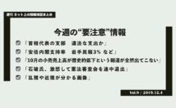《週刊》ネット上の情報検証まとめ(Vol.9/2019.12.4)