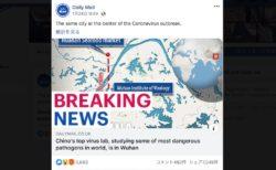 [新型肺炎FactCheck] 「武漢国立生物安全実験室から漏れたウイルスが原因と英紙報道」は不正確