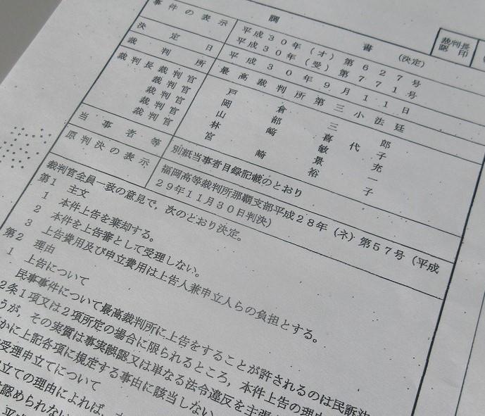 司法が認めた沖縄戦の実態①