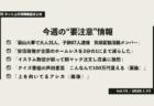《週刊》ネット上の情報検証まとめ(Vol.14/2020.1.8)