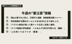 《週刊》ネット上の情報検証まとめ(Vol.15/2020.1.15)