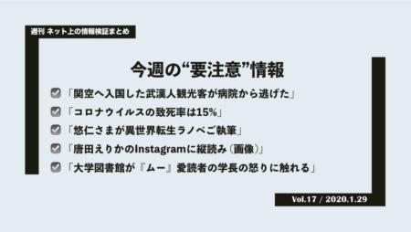 《週刊》ネット上の情報検証まとめ(Vol.17/2020.1.29)