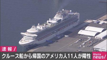 [新型肺炎FactCheck] クルーズ船 「日本の検査で陰性だったのに米国で11人陽性反応」は誤り