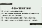 [新型肺炎FactCheck] 感染リスク2位が日本になったのは「入国規制しないため」は誤り