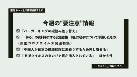 《週刊》ネット上の情報検証まとめ(Vol.18/2020.2.5)