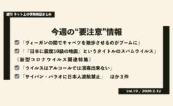 《週刊》ネット上の情報検証まとめ(Vol.19/2020.2.12)
