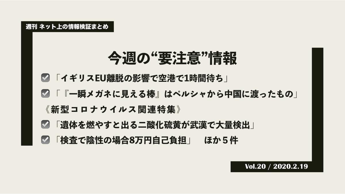 《週刊》ネット上の情報検証まとめ(Vol.20/2020.2.19)