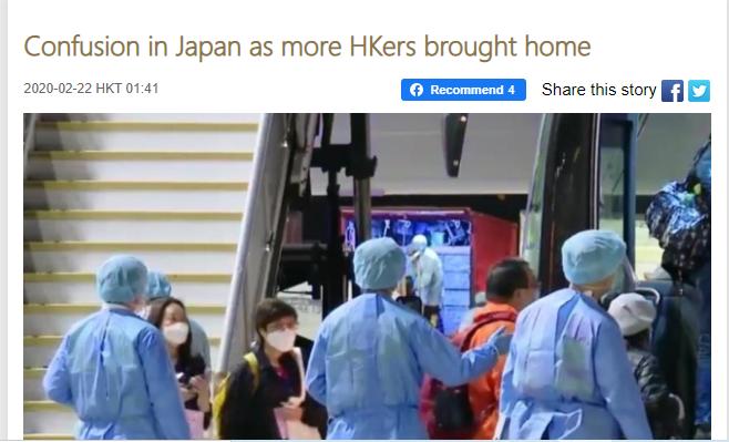 [新型肺炎FactCheck] 「感染が疑われるクルーズ船下船の香港人が多数羽田空港で過ごした」との中国報道は本当か?
