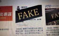 [新型コロナFactCheck] 河野防衛大臣を装った虚偽ツイートが台湾で拡散
