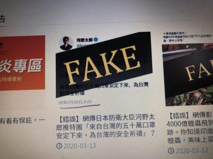新型コロナ 河野防衛大臣を装った虚偽ツイートが台湾で拡散