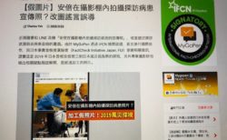 [FactCheck] 安倍首相の被災者慰問 スタジオ撮影偽写真が拡散、台湾でも話題に