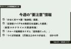 [コロナの時代]ファクトチェック: 河野防衛大臣を装った虚偽ツイートが台湾で拡散