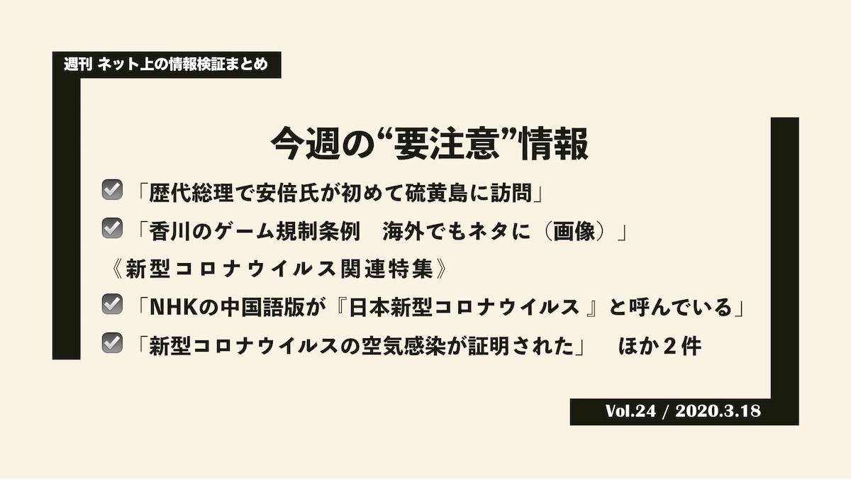 《週刊》ネット上の情報検証まとめ(Vol.24/2020.3.18)