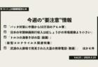 司法が認めた沖縄戦の実態②