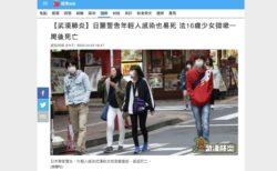 [新型コロナFactCheck] 「日本の専門家『若い人も死亡しやすい』と警鐘」 香港紙報道は誤り